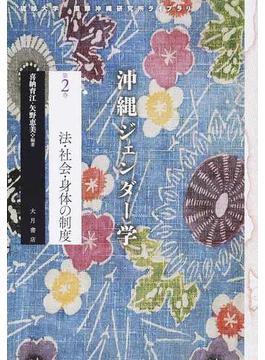 沖縄ジェンダー学 第2巻 法・社会・身体の制度