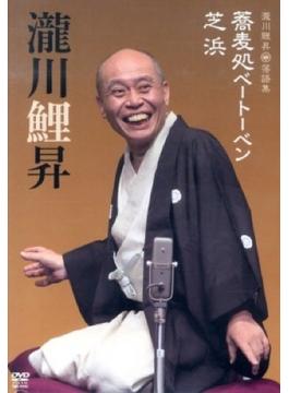 瀧川鯉昇落語集蕎麦処ベートーベン/芝浜[DVD]