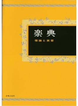 ミニノート 楽典 理論と実習