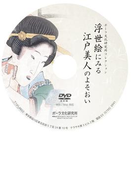 浮世絵にみる江戸美人のよそおい[DVD-ROM] ポーラ文化研究所コレクション