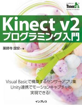 Kinect v2 プログラミング入門(Think IT Books)