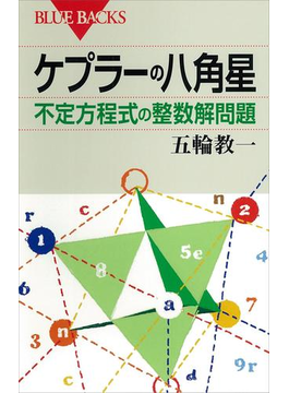 ケプラーの八角星 不定方程式の整数解問題(講談社ブルーバックス)