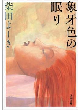 象牙色の眠り(文春文庫)
