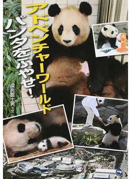 アドベンチャーワールドパンダをふやせ!