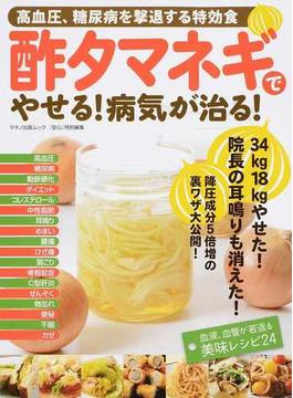 酢タマネギでやせる!病気が治る! 高血圧、糖尿病を撃退する特効食(マキノ出版ムック)