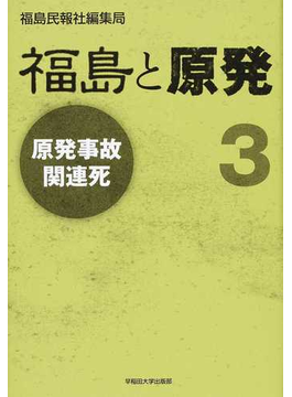 福島と原発 3 原発事故関連死