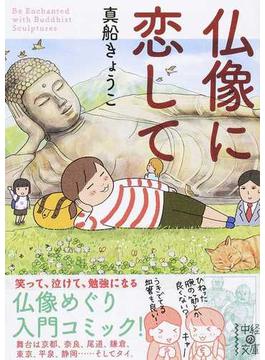 仏像に恋して(中経の文庫)