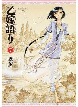 乙嫁語り 7 (BEAM COMIX)(ビームコミックス)