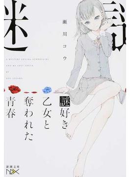 謎好き乙女と奪われた青春(新潮文庫)