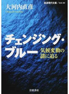 チェンジング・ブルー 気候変動の謎に迫る(岩波現代文庫)