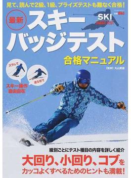 最新スキーバッジテスト合格マニュアル