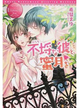 不埒な彼と、蜜月を Kasumi & Miki(エタニティブックス・赤)