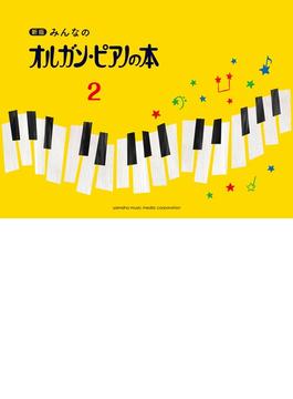 みんなのオルガン・ピアノの本 2 新版