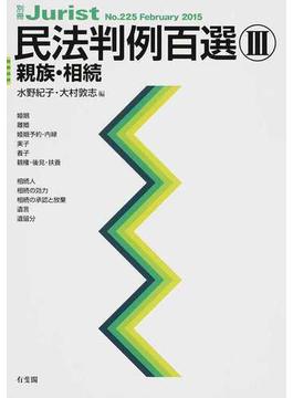 民法判例百選 3 親族・相続(別冊ジュリスト)