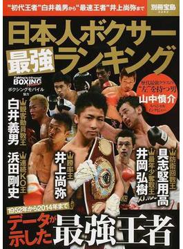 日本人ボクサー最強ランキング データが示した最強王者(別冊宝島)