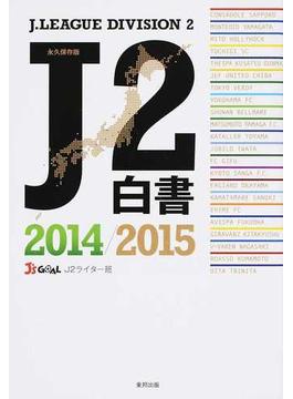 J2白書 永久保存版 2014/2015