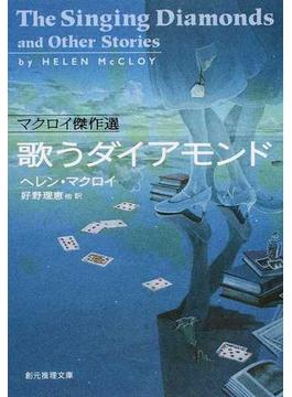 「東洋趣味」(創元推理文庫『歌うダイアモンド』所収)