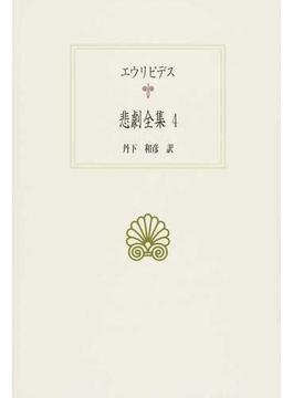 悲劇全集 4(西洋古典叢書)
