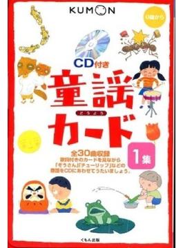 童謡カード 1集 第2版 0歳から