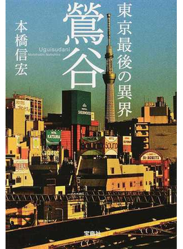 東京最後の異界鶯谷 (宝島SUGOI文庫)