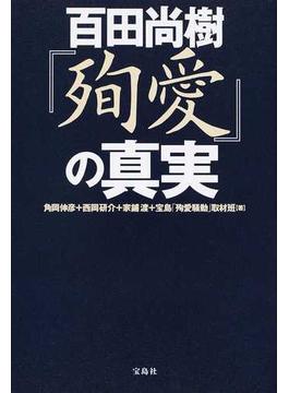 百田尚樹『殉愛』の真実