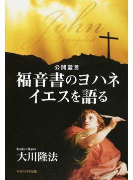 福音書のヨハネ イエスを語る