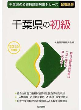千葉県の初級 公務員試験 2016年度版