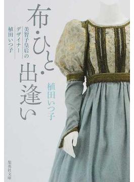 布・ひと・出逢い 美智子皇后のデザイナー植田いつ子(集英社文庫)
