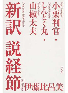 新訳説経節 小栗判官・しんとく丸・山椒太夫