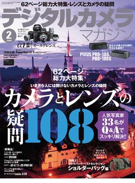 デジタルカメラマガジン 2015年2月号【キャンペーン価格】(デジタルカメラマガジン)