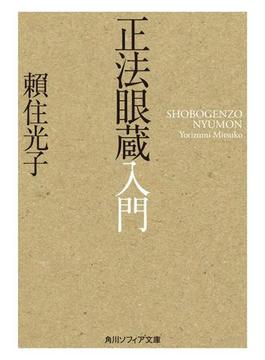 【期間限定 半額】正法眼蔵入門(角川ソフィア文庫)