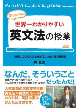 【期間限定価格】関先生が教える 世界一わかりやすい英文法の授業(中経出版)