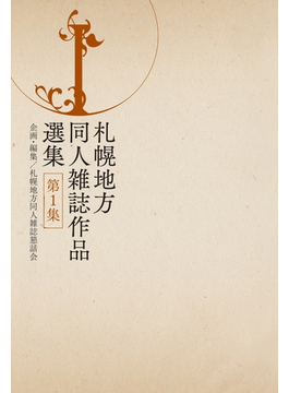札幌地方同人雑誌作品選集 第1集【HOPPAライブラリー】