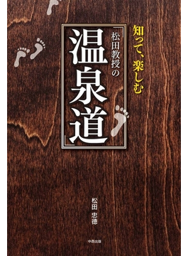 松田教授の温泉道【HOPPAライブラリー】