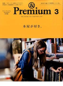 &Premium(アンドプレミアム) 2015年 03月号 [雑誌]