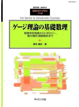 臨時別冊 数理科学 2015年 01月号 [雑誌] 114