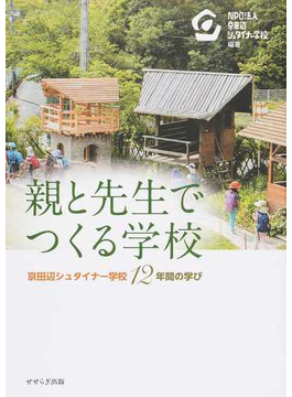 親と先生でつくる学校 京田辺シュタイナー学校12年間の学び