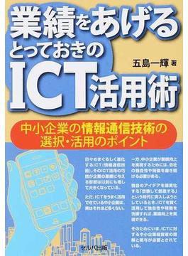 業績をあげるとっておきのICT活用術 中小企業の情報通信技術の選択・活用のポイント