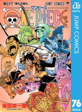 ONE PIECE モノクロ版 76(ジャンプコミックスDIGITAL)
