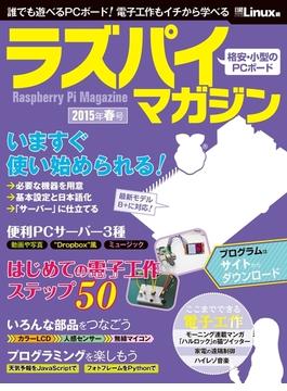 ラズパイマガジン 2015年春号(日経BP Next ICT選書)(日経BP Next ICT選書)