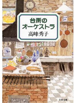 台所のオーケストラ(文春文庫)