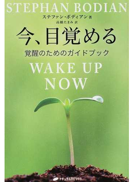 今、目覚める 覚醒のためのガイドブック