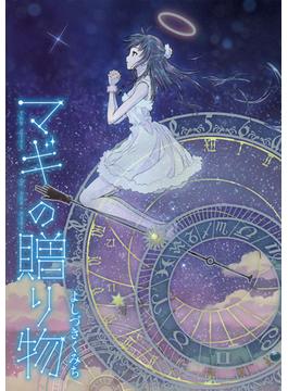 マギの贈り物 (ヤングジャンプコミックスGJ)(ヤングジャンプコミックス)