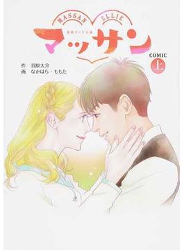 マッサン 連続テレビ小説 COMIC 上