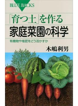 「育つ土」を作る家庭菜園の科学 有機物や堆肥をどう活かすか(講談社ブルーバックス)