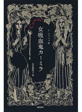 女吸血鬼カーミラの通販/レ・フ...