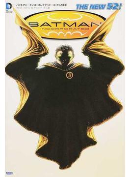 バットマン・インコーポレイテッド:ゴッサムの黄昏