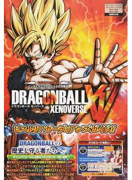 DRAGONBALL XENOVERSEヒストリアガーディアンズガイド!! プレイステーション4・プレイステーション3・Xbox One・Xbox 360 4機種対応版