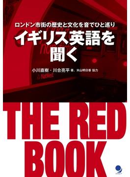 イギリス英語を聞く THE RED BOOK ≪音声付≫