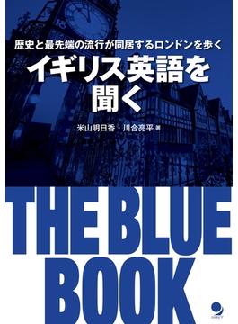 イギリス英語を聞く THE BLUE BOOK ≪音声付≫